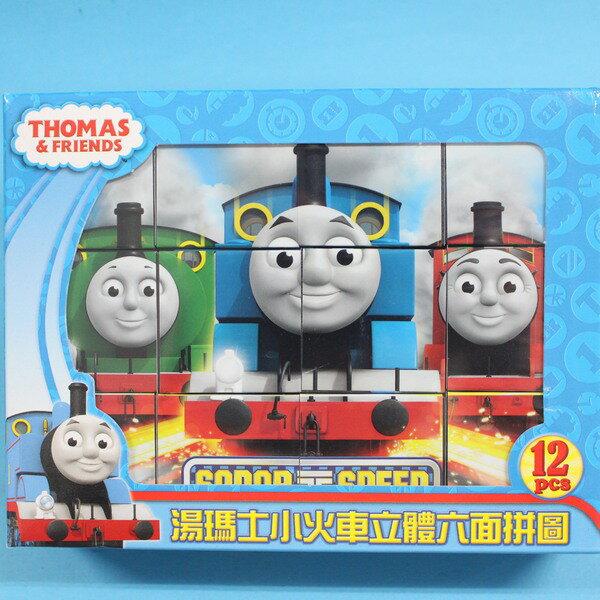 湯瑪士小火車立體六面拼圖 12塊裝 TQ001T /一盒入{促200} 正版授權 Thomas 六面積木拼圖 湯瑪士小火車六面拼圖
