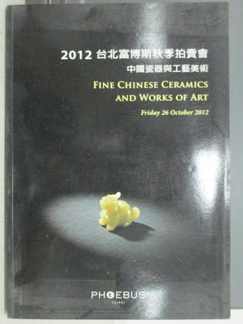 ~書寶 書T5/收藏_YAW~Phoebus2012臺北傅伯斯 拍賣會_中國瓷器與工藝美術
