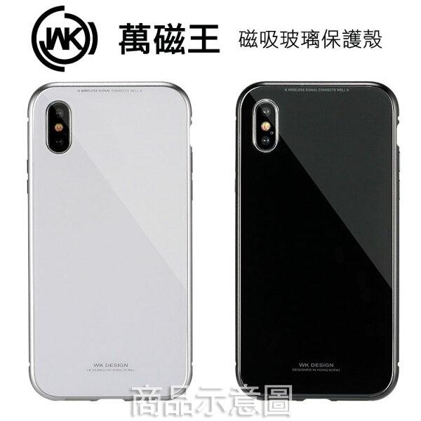 【萬磁王玻璃殼】AppleiPhone7Plus7+5.5吋金屬邊框磁吸玻璃殼硬殼背蓋防摔保護殼A1661A1784-ZW