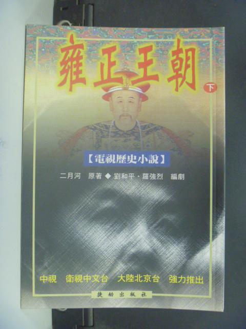 ~書寶 書T8/一般小說_KKF~雍正王朝 下  電視歷史小說 _二月河