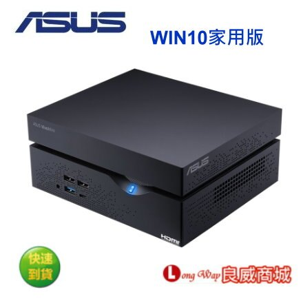 ASUS 華碩 VivoMini VC66 VC66-770ULHA 7代i7四核Win10迷你電腦 (i7-7700/8G/1T+128G SSD) 【送Office365】