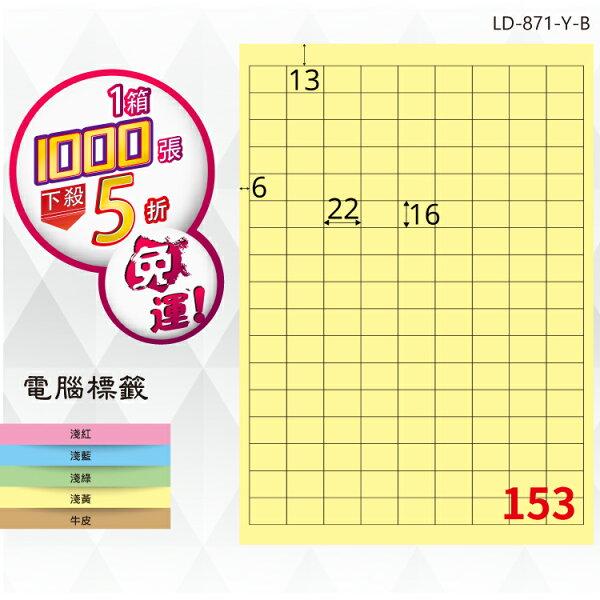 必購網:必購網【longder龍德】電腦標籤紙153格LD-871-Y-B淺黃色1000張影印雷射貼紙