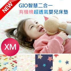 韓國 GIO Pillow 二合一有機棉超透氣床墊(XM 70cm×120cm)(12款可選)
