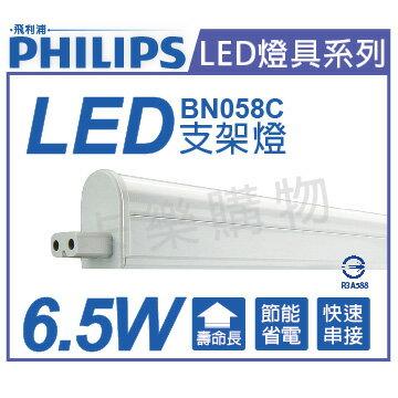 PHILIPS飛利浦 BN058C LED 6.5W 4000K 自然光 2尺 全電壓 支架燈 層板燈 含線材  PH430639