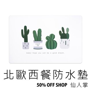 50%OFFSHOP北歐西餐墊防水防油(仙人掌)【AT036386DN】