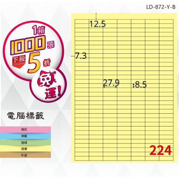 必購網:必購網【longder龍德】電腦標籤紙224格LD-872-Y-B淺黃色1000張影印雷射貼紙
