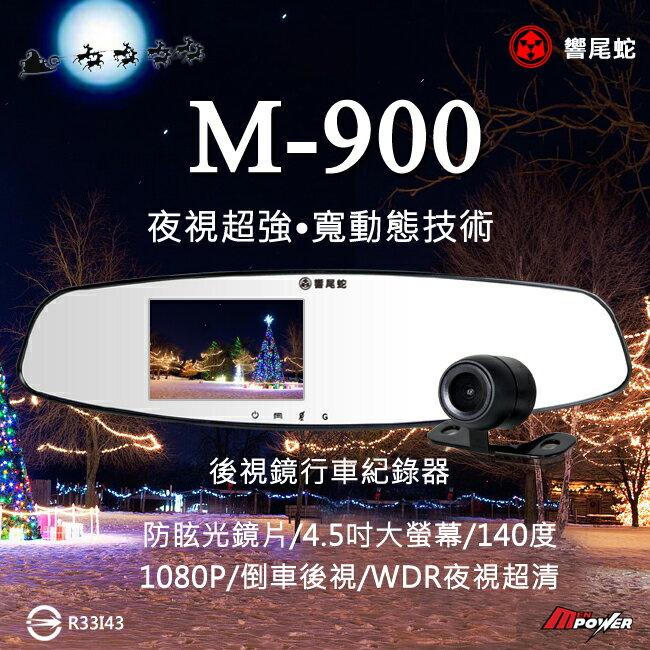 【禾笙科技】免運+免費安裝+32G記憶卡 響尾蛇 M900 後視鏡行車紀錄器 雙鏡頭 WDR 倒車顯影 防眩光 M900