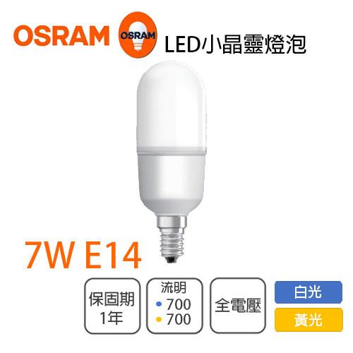 歐司朗/小晶靈 LED 7W E14 小雪糕 燈泡 全電壓 白光/黃光 〖永光照明〗OS-7WLED-E14%