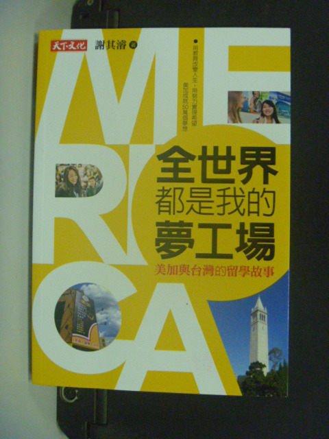 【書寶二手書T8/大學教育_GRA】全世界都是我的夢工場_美加與台灣留學故事_謝其濬