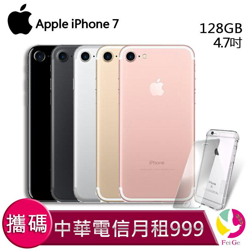Apple iPhone 7 128GB 攜碼至中華電信4G上網吃到飽 月繳999手機$ 13500元 【贈9H鋼化玻璃保護貼*1+氣墊空壓殼*1】