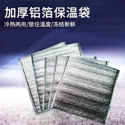 【省錢博士】鋁箔保溫袋/加厚冰袋/食品保鮮袋/冷藏外賣保溫袋
