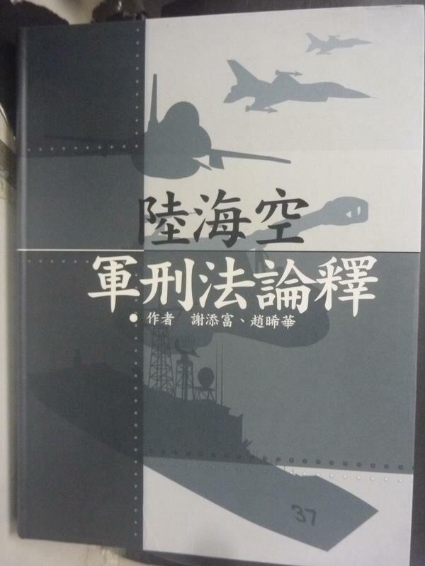 【書寶二手書T8/法律_ZDS】陸海空軍刑法論釋_謝添富, 趙晞華
