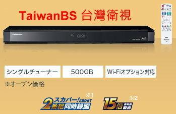 日本BS高畫質衛星電視全套組合-內建500G+藍光DVD