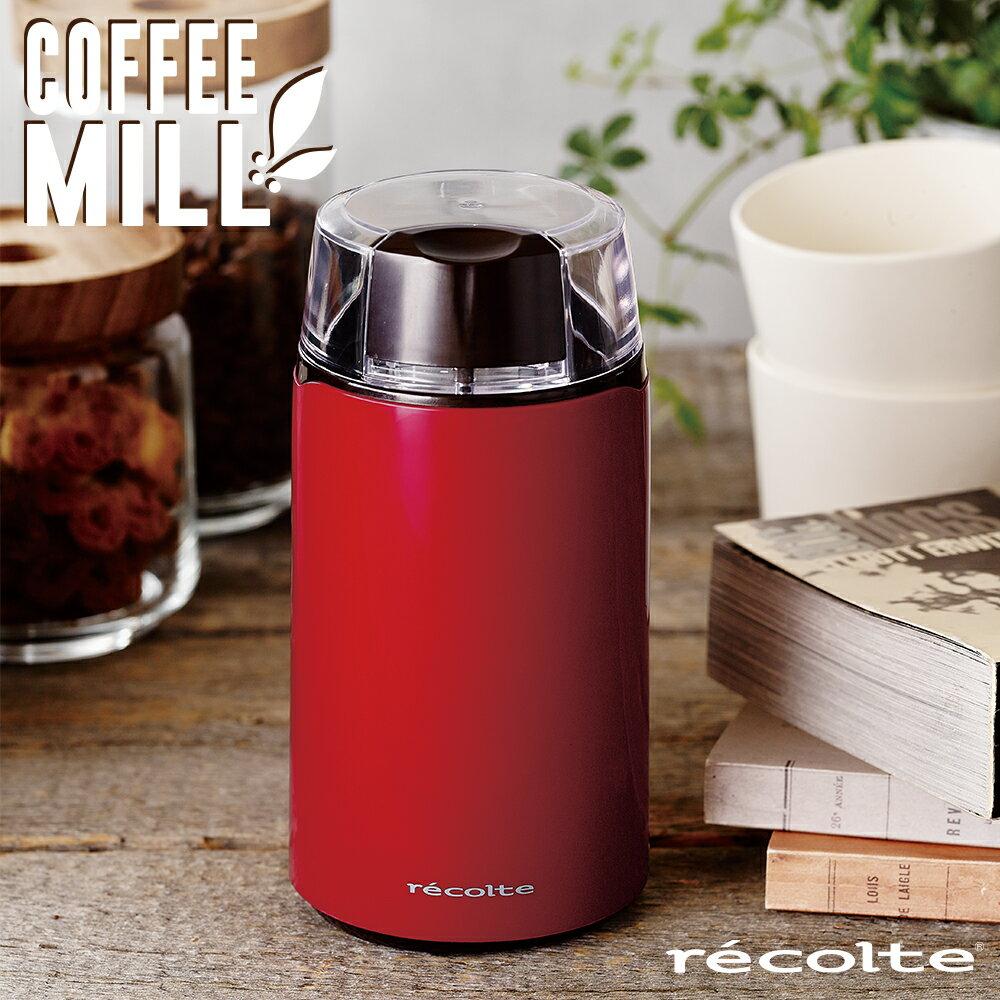 磨豆機/咖啡機 recolte 日本麗克特 Coffee Mill磨豆機(兩色) 完美主義【U0075】