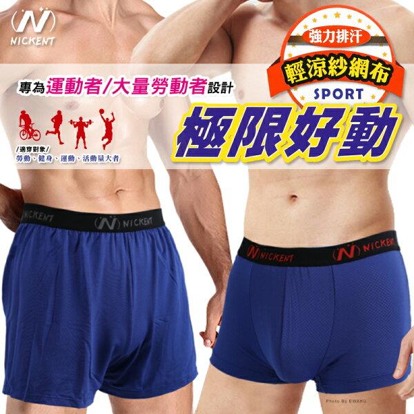 NICKENT輕涼紗網布極限好動尼克運動排汗平口褲四角褲台灣製芽比