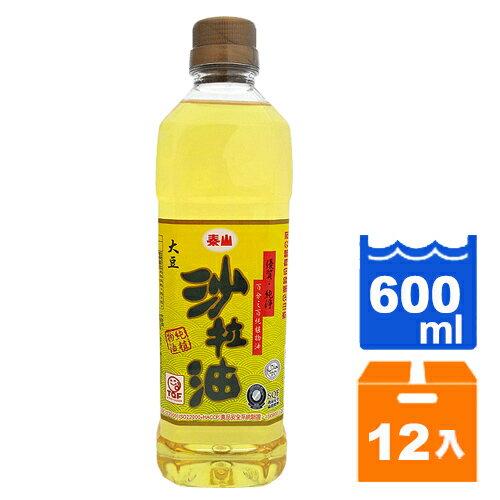 泰山 大豆 沙拉油 600ml (12入)/箱