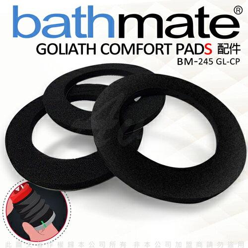 ◤猛男變身裝備 ◥英國BathMate 專屬 Goliath Comfort Pads 舒