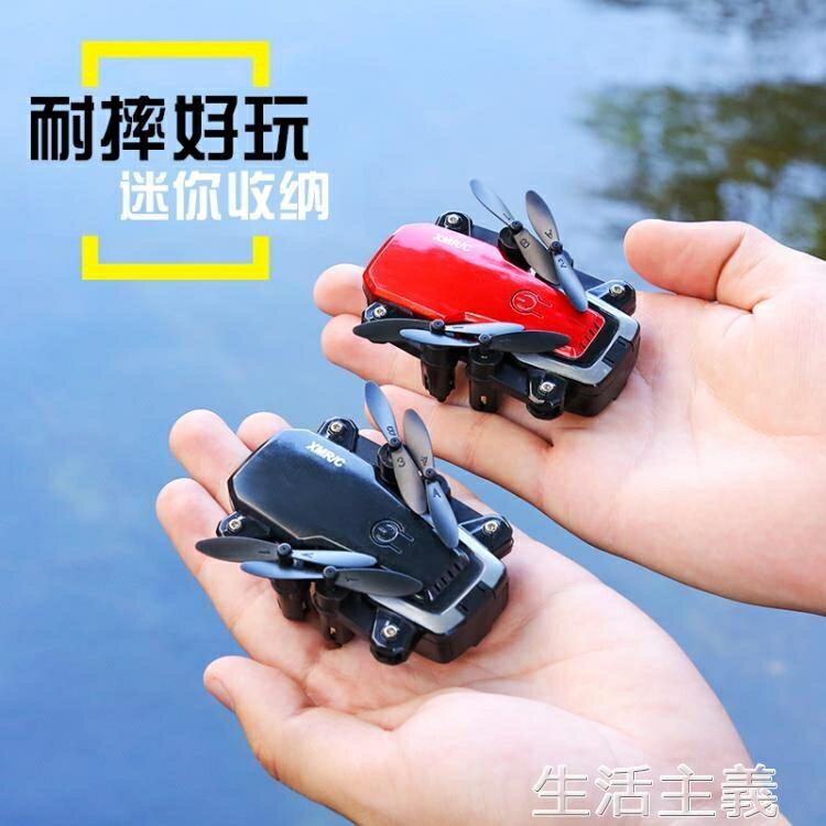 無人機 小型折疊航拍高清專業迷你無人機 兒童玩具飛行器感應 全館免運