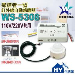 【伍星】掃瞄者一號 WS-5308 紅外線自動感應器【隱藏式主機與感應器分離的紅外線感應器】台製
