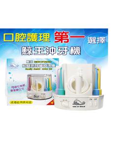 永大醫療器材行:永大醫療~~鯨王沖牙機(強力型)7段設計~特價1800元~