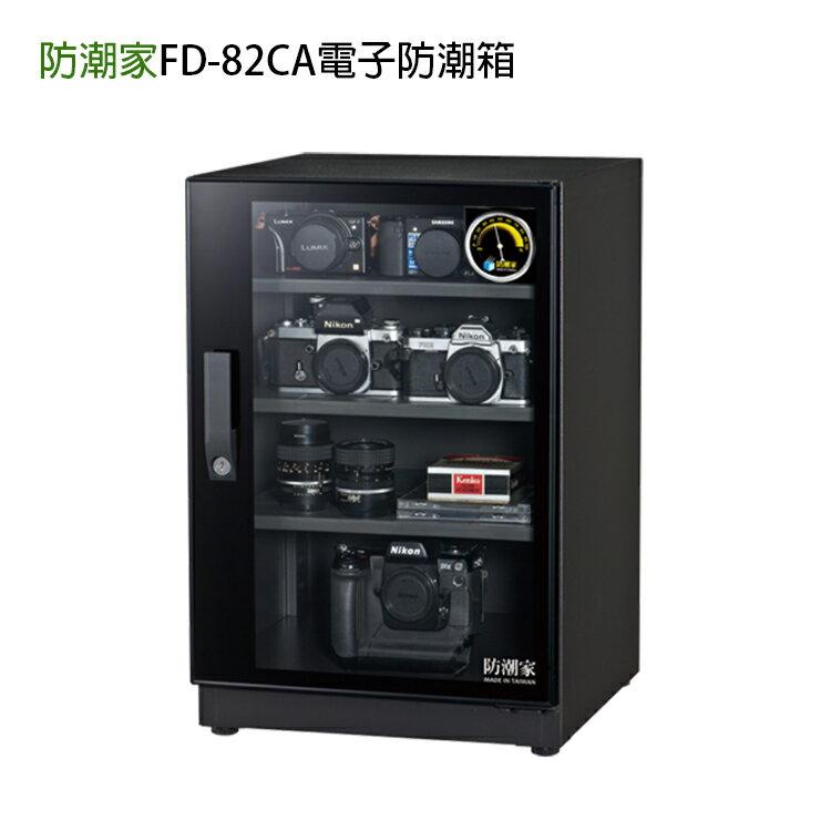 [喬傑數位]防潮箱FD-82CA電子防潮箱