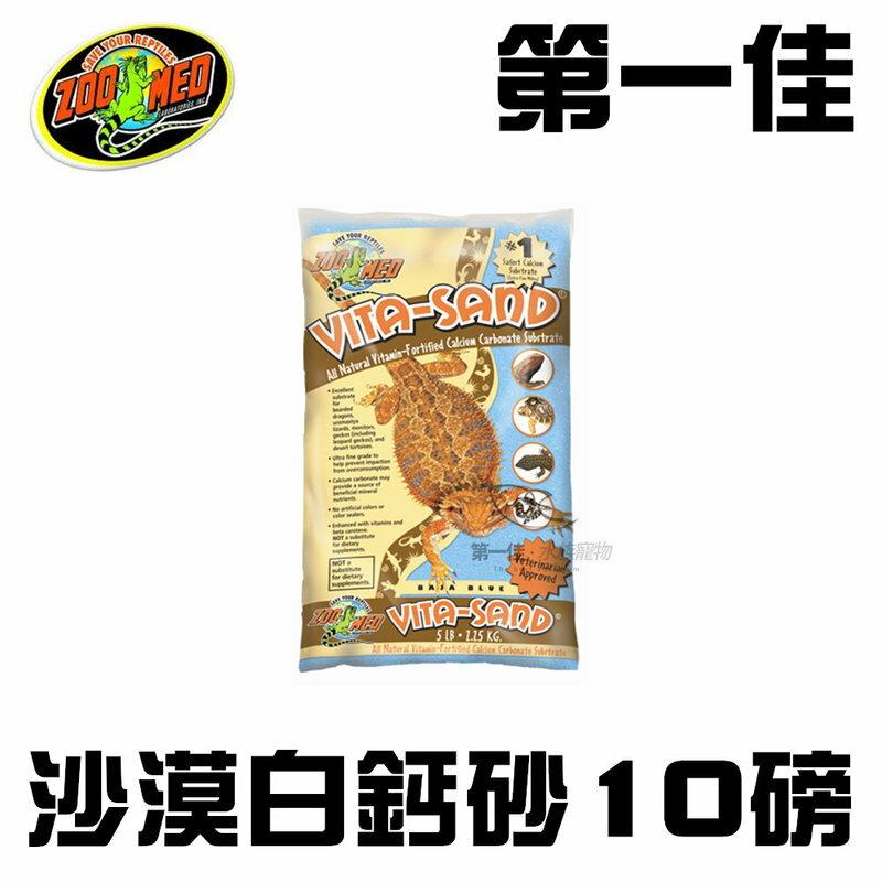 [第一佳水族寵物] 美國ZOO MED美國爬蟲最大廠 沙漠白鈣砂 鬃獅蜥 守宮 10磅(4.5kg)