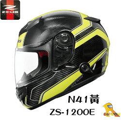 ~任我行騎士部品~ZEUS 瑞獅 ZS-1200E ZS1200E N41黃 碳纖維 安全帽