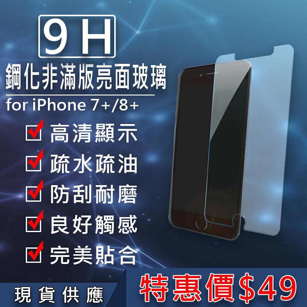 【概念3C】iPhone 8+/7+ 9H防爆防刮鋼化膜 非滿版亮面玻璃貼 保護貼 蘋果