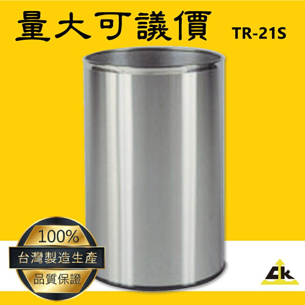 不銹鋼圓形垃圾桶TR-21S 室內/室外/戶外/資源回收桶/環保清潔箱/環保回收箱/分類回收桶