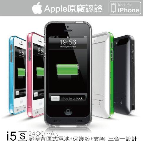 Apple蘋果認證 iPhone5 5S 背蓋電池 2400mAh 行動電源 超薄背匣式電池 後蓋電池 EL-IP5-04