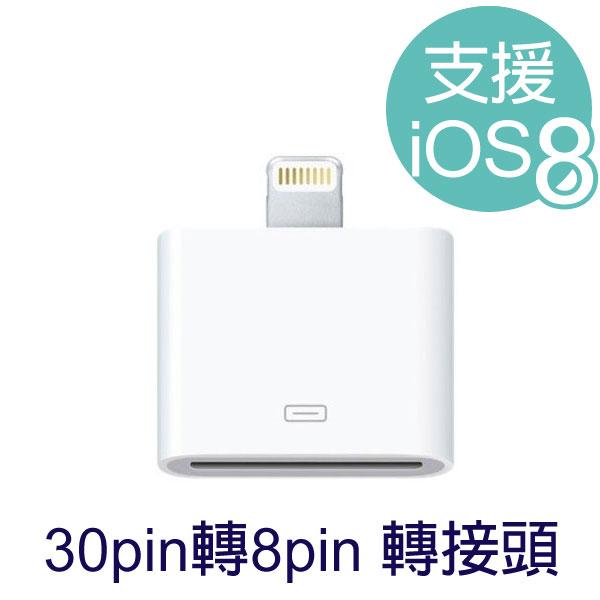Apple iPhone4 轉 iPhone5 轉接頭 充電/傳輸轉接頭 30pin轉8pin 支援iOS7 / Ios8