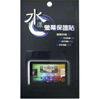 【免運費】Xiaomi MIUI MI2 M2 小米機2 小米2 2S 水漾螢幕保護貼 光學靜電貼