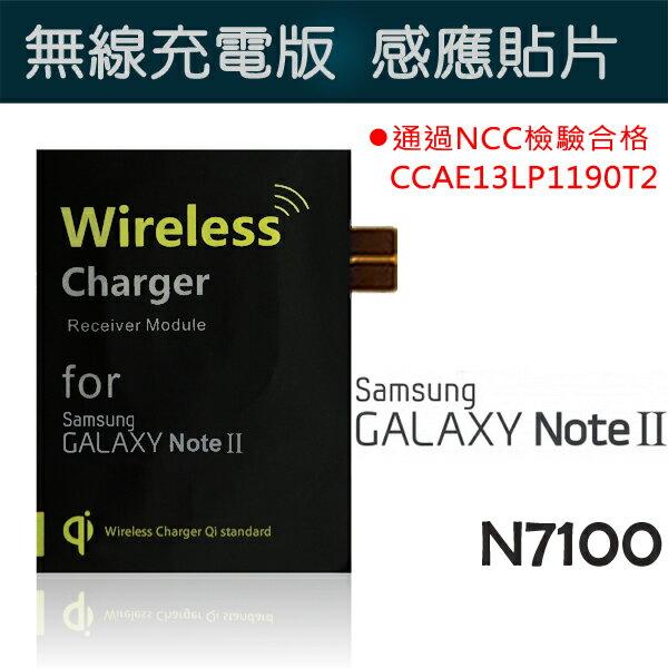 無線接收片 Samsung Galaxy Note2 N7100 感應接收貼片 無線充電接收片