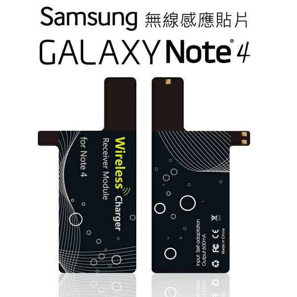 Samsung Galaxy Note4 N9100 感應接收貼片 無線充電接收片 無線接收片