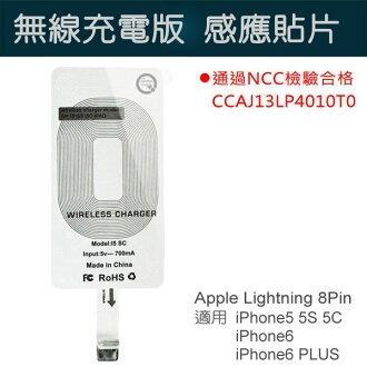無線接收片 Apple iPhone5 5C 5S / iPhone6 / iPhone6 Plus 、 Lightning 8Pin 無線充電感應貼片