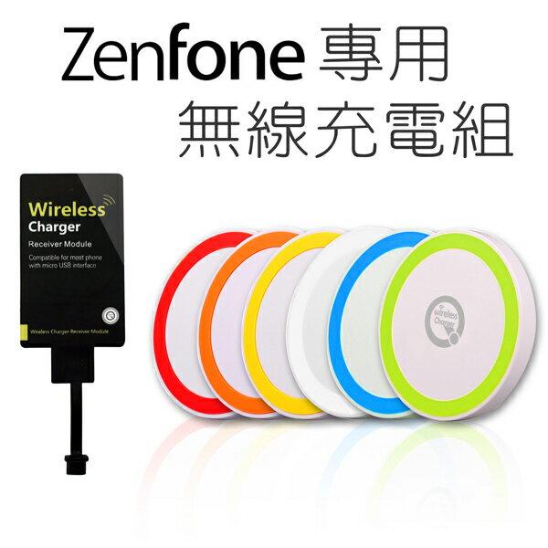 無線充電板+無線接收片無線充電組合 Micro感應貼片 無線充電器 無線發射板 無線充電版 無線充電座(白款) ZenFone 專用