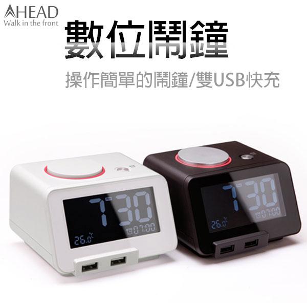 AHEAD 領導者 懶人靜音鬧鐘 電子鐘 數位鬧鐘 雙USB充電 LED 溫度計 貪睡功能