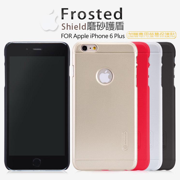 NILLKIN Apple iPhone 6 Plus 5.5吋 超級護盾保護殼 抗指紋磨