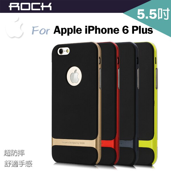 Apple iPhone6 Plus ^(5.5吋^) ROCK保護殼 Royce系列 保