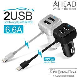 AHEAD 領導者6.6A 帶線雙USB車充 2.4A/2.1A/2.1A 內建APPLE 8pin充電線 車充 車上充電器 車用充電轉換器 MFI原廠認證