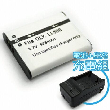 CASIO NP-150 / OLYMPUS Li50B / EX-TR350 TR300 TR35 TR10 TR15 自拍神機 數位相機電池+充電器 電池+座充