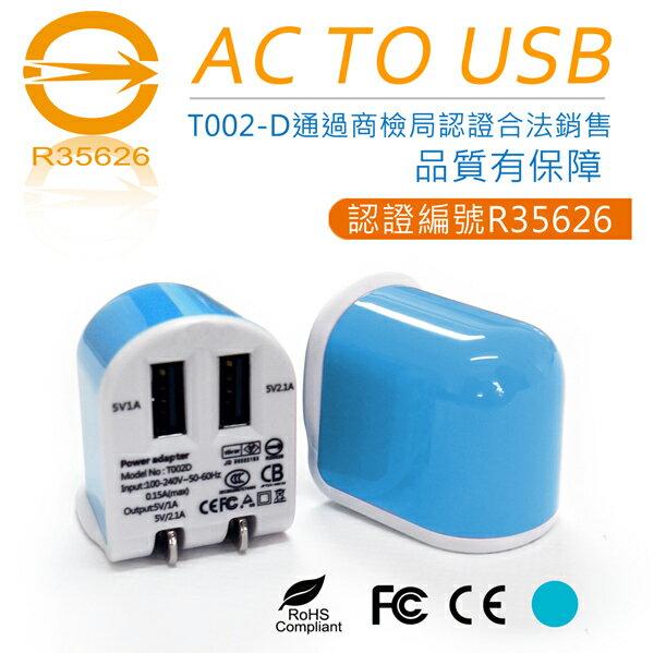 萬用型 1A / 2A 雙USB 旅充頭 充電器 伸縮插頭好攜帶 適用平板及智慧手機