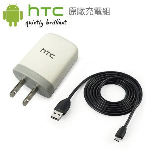 HTC U250旅充頭 + M410傳輸線 超值組合 原廠傳輸充電組合 原廠充電線 充電頭 USB旅充