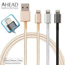 Apple iPhone 8 8PLus 7 7Plus 6 6 Plus 6s 6sPlus 5 5s 5c SE iPad4 ipad air2 air Lightning 8pin USB充電線 鋁合金 編織傳輸線  APPLE原廠認證AHEAD領導者 Apple iPhone 6/6 Plus/iP5/iPad4 Lightning 8pin USB充電線 鋁合金 編織傳輸線  APPLE