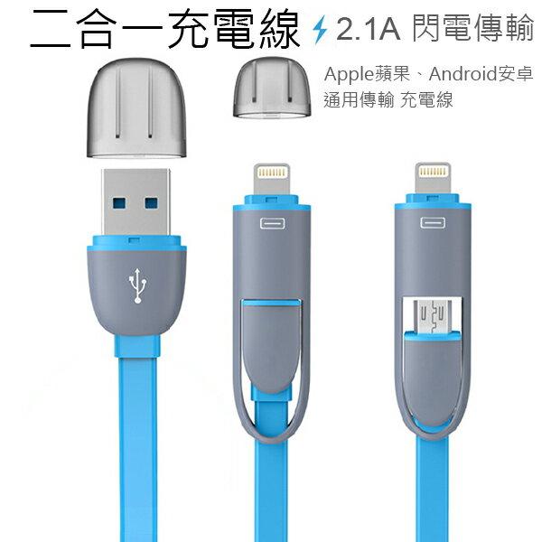 二合一傳輸充電線Apple 8Pin   Micro 接頭 扁線型 多款智慧型手機 iPh