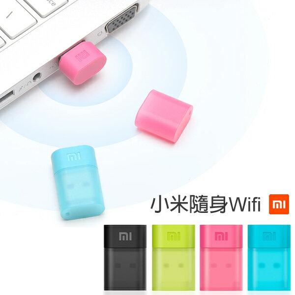 小米隨身WiFi 分享器 USB迷你無線路由器 無線網卡