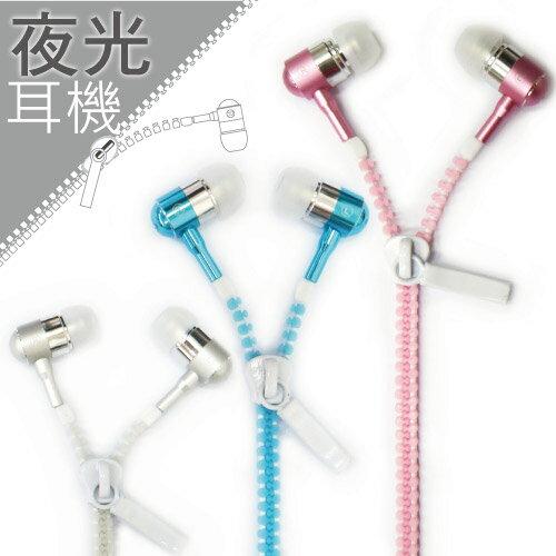 拉鍊夜光耳機 螢光耳機 發光耳機 拉鍊 線控 入耳式 輕巧好收納 型 3.5mm