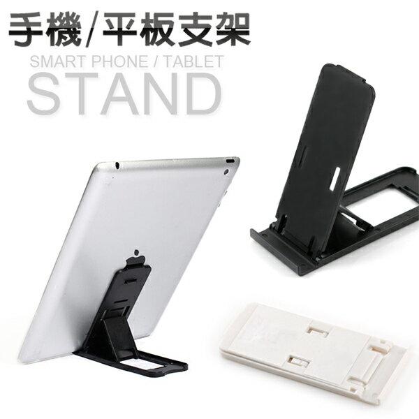 3~10.1吋 可摺疊5段調整支架 手機 平板支架 多角度平板電腦展示架 可折疊支架 固定架 放置架 輕便型支架