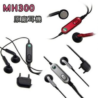 【免運費】SonyEricsson MH300 MH-300 原廠耳機 C702 C902 G502 G700 G900 J100 J110 J120 J230 K200 K220 K310 K510..