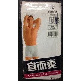 三槍牌宜而爽男平口褲UE-N35(福利品) - 限時優惠好康折扣